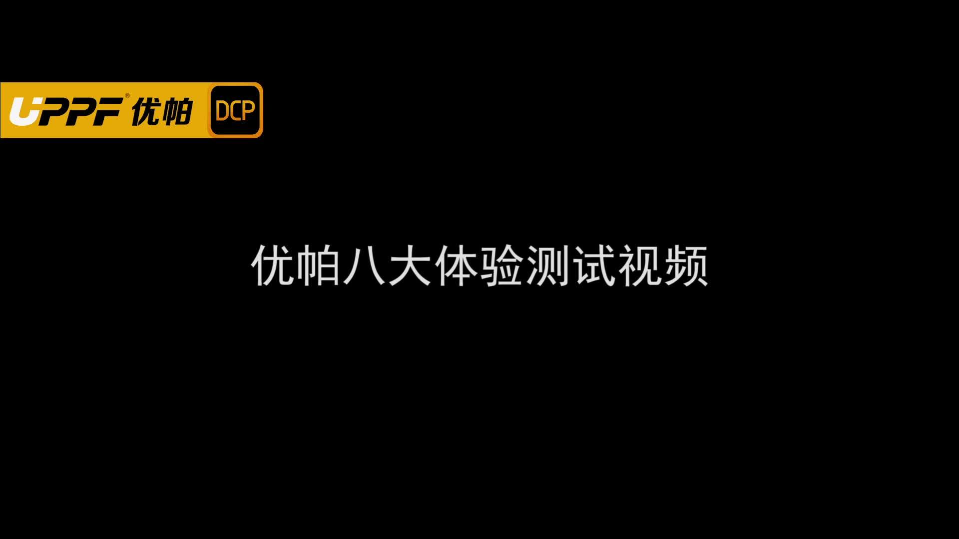 <b>UPPF八大体验测试视频</b>
